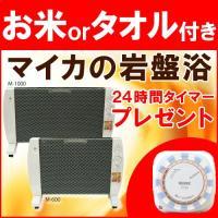 マイカの岩盤浴 M-600 ●暖房適室の目安〜4畳半(地域または、部屋の断熱性・気密性により異なりま...