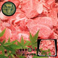 宮崎牛バラ肉の焼き商材では使えない部分を薄く細かくカットしました。牛丼・肉じゃが・炒め物等使い用途い...
