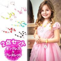 全6色子供用ネックレス&ブレスレット☆<br>お花やちょうちょ、ビーズのアクセサリー☆プ...
