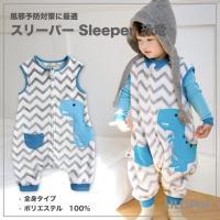 恐竜シリーズ(ブルー)のスリーパー(Sleeper)です。スリーパーとは、赤ちゃんに着させる『毛布の...