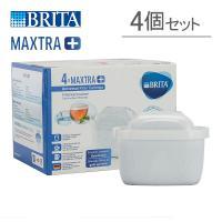 GW中も休まずあす楽対応 送料無料 ブリタ Brita 浄水器 カートリッジ おいしい水 水 マクス...