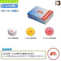 昭和ゴム ソフトテニスボール  『1箱(1ダース・12球入)』ソフトテニスボール赤 M(アカエム)