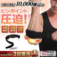肘サポーター テニス肘 筋トレ プロテクター 薄手 エルボーバンド ベルト 左右兼用