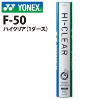 ■ メーカー YONEX 【ヨネックス】  ■ 商品名 ハイクリア(1ダース)  ■ 品番 F-50...
