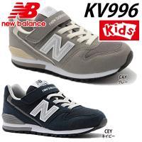 ■ メーカー new balance 【ニューバランス】  ■ 商品名 KV996  ■ 品番 KV...
