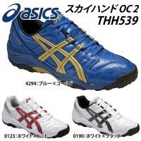 ■ メーカー asics 【アシックス】  ■ 商品名 スカイハンドOC2  ■ 品番 THH539...