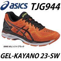 ■ メーカー asics 【アシックス】  ■ 商品名 GEL-KAYANO 23-SW  ■ 品番...