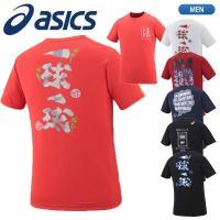 ■ メーカー asics 【アシックス】  ■ 商品名 プリントTシャツHS  ■ 品番 XW691...