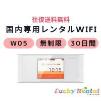 wifi レンタル 国内 無制限 30日 1ヶ月 W05 日本専用 wi-fi ポケット ワイファイ ルーター au UQ WiMAX speed NEXT