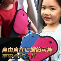 子供用安全シートベルト/調節パッド/キッズセーフティシートベルト調節/シートベルト調節/セーフティパ...