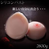 人工乳房 msm2600 左右2600g  Lカップ シリコンバスト シリコンパット 人工バスト コスプレ用 女装用
