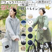シュシュポッシュ Chou Chou Poche 自転車レインポンチョ Lサイズ 大人用 [* ☆l...