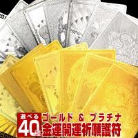 金運 財運 開運ゴールドカード 護符 お守り 金龍・白蛇・財神様・招き猫等・干支 全20種