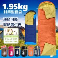 寝袋 シュラフ 冬用 封筒型 1.95kg コンパクト 掛け布団 連結可能 キャンプ 車中泊 防災 収納袋付き 洗える コンパクト ad010