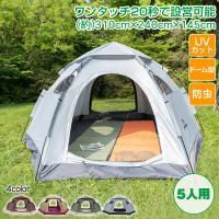 ドーム型テント ドーム 5人用 テント 簡単設営 ワンタッチテント 大型 組み立て 大きめ レジャー 防災 アウトドア ad078