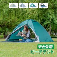 テント ワンタッチテント キャンプ サンシェード ポップアップ UVカット 簡単組み立て ビーチ フルクローズ 200cm×150cm 運動会 海 公園 ad103