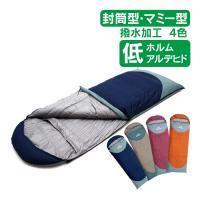 ■快適によく寝れる封筒型羽毛寝袋 ■アウトドア、キャンプ、ツーリング、登山、車中泊などにおすすめです...