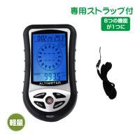 デジタルコンパス 登山コンパス デジタル高度計 携帯気圧計 夜間使用 天気予報 羅針盤 ハイキング ad204