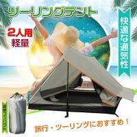 ■自転車やバイク、車でどこかへ旅行をするときに持っていけるテントです ■(約)210cm×150cm...