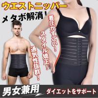 ■男女兼用の腹巻です。 ■着圧の力でお腹回りの引き締めを行えます。 ■装着しただけでぽっこりお腹が変...