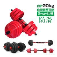 ダンベル 可変式 筋トレ 20kg セット プレート バーベル トレーニング 健康器具 スポーツ ジム ダイエット エクササイズ 運動 de072