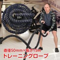 ロープ 縄 トレーニングロープ 直径50mm 長さ15m トレーニング ジム スポーツ ダイエット スイングロープ 体幹 筋トレ 極太 縄跳び de082