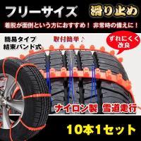 ■結束バンド式のタイヤの滑り止めです。 ■ナイロン製なのでプラスチックよりも丈夫です。 ■最大で約2...