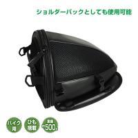 ■バイクに乗る方におすすめなバッグです ■グローブやスマホ、財布などの小物が収納できます ■バイクの...