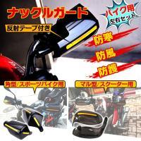 ■バイクやスクーターの運転に役立つナックルガードです ■マル型と角型の2タイプがあります ■走行の際...