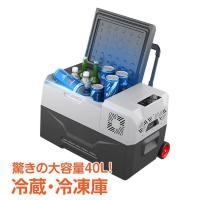 *驚きの大容量40L!本格的に冷蔵・冷凍が可能! *タイヤが装備されており移動が楽です! *水抜き栓...