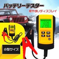 バッテリーテスター バッテリーチェッカー 電圧測定 車 自動車 診断 故障 メンテナンス カー用品 CCA 測定 簡単操作 見やすい ee230