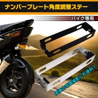 ナンバーステー バイク用 ナンバープレート ステー 原付き 小型 中型 大型 角度 調整 カスタム ブラック シルバー ee237