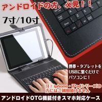 ■androidに対応のキーボード! ■10インチ対応と12インチ対応の2つのサイズから選べる! ■...