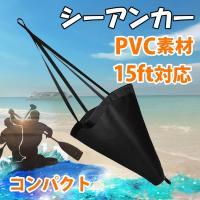 シーアンカー カヤック 釣り 15ft ゴムボート PVC ポリ塩化ビニール コンパクト 軽量 パラシュートアンカー od343