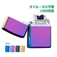 ■アーク放電着火でガスいらず!新感覚のライターです! ■プラズマが1本と2本の2タイプ ■放電による...