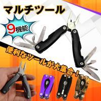 ■様々な機能を搭載したマルチツールです ■ペンチやナイフやドライバーなど9つもの機能を搭載しています...