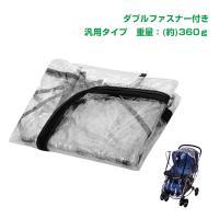 レインカバー ベビーカー ダブルファスナー クリア A型 B型 汎用タイプ 赤ちゃん 雨避け zk183