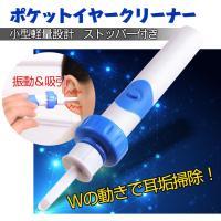 ■耳垢掃除ができる電動耳かきです ■耳垢を『振動』で心地よく落としながら『吸引』して取り除きます ■...
