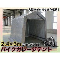 大型バイク用ガレージテント!  2.4×3mのロングワイド★  大容量の収納力です!  雨、風、紫外...