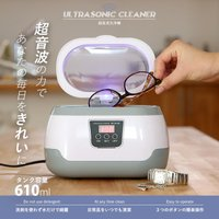 超音波のミクロな泡で汚れを落とす!  メガネやアクセサリを入れるだけで  手で拭いても取れなかった汚...