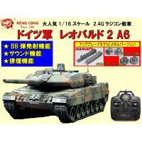 ヘンロン(HENG LONG) ラジコン2.4G戦車 1/16サイズ Ver.6.0 対戦機能付き ドイツ主力戦車 レオパルド2 A6 アップグレードモデル