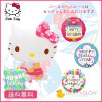 バルーン 誕生日 ギフト キティちゃん バースデー 浮かせてお届け バルーン電報 送料無料 キティ