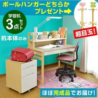 学習机 学習デスク 勉強机 子供部屋 シンプル 椅子 送料無料   ■お待たせしました!入荷しました...
