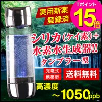 水素水 ケイ素 シリカ エイジング ミネラル 高濃度  生産国 日本   本体仕様  ・タンブラー・...
