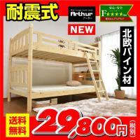 二段ベッド 2段ベッド 二段ベット 2段ベット ロータイプ  材質 本体:パイン材 すのこ:LVLス...