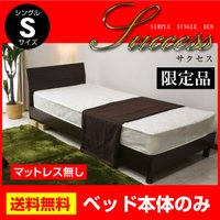 コンパクト シングルベッド フレームのみ   カラー ブラウン  サイズ シングル:幅98cm×長1...