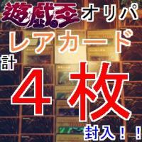 遊戯王のオリジナルパック(オリパ)です。 内容はノーマルカード6枚、レア(字レア)2枚、スーレア以上...