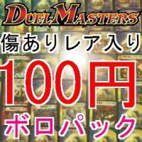 デュエルマスターズのオリジナルパック(オリパ)です。 必ずベリーレア以上1枚の入った10枚のパックで...