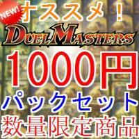 デュエルマスターズのオリジナルパック(オリパ)のセットです。 通常よりもお安くなっております。 内容...