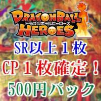 ドラゴンボールヒーローズのオリジナルパック(オリパ)です。  必ずコモン2枚、レア1枚orプロモ1枚...